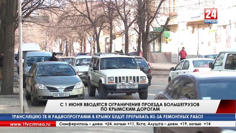 С 1 июня вводятся ограничения проезда большегрузного транспорта по крымским дорогам при температуре воздуха свыше 32-х градусов