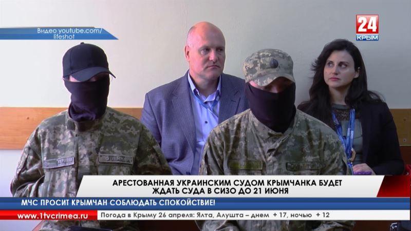 Арестованная украинским судом крымчанка будет ждать суда в СИЗО до 21 июня