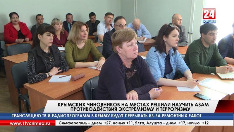 Крымских чиновников на местах решили научить азам противодействия экстремизму и терроризму
