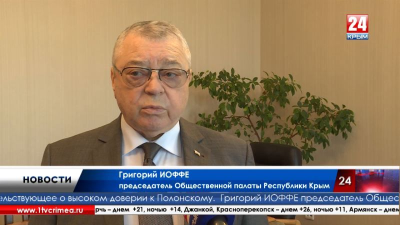 Г. Иоффе о перераспределении полномочий крымского вице-премьера: «Внутренняя и межнациональная политика будут под вниманием ответственного»