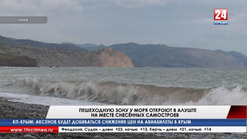 Пешеходную зону у моря откроют в Алуште на месте снесённых самостроев