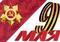 Праздник Победы в Евпатории: афиша мероприятий