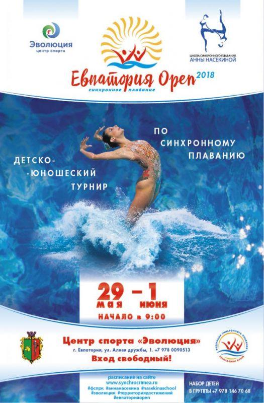 В Евпатории пройдет Международный турнир по синхронному плаванию
