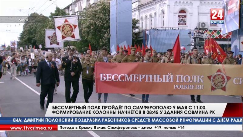 Бессмертный полк в Симферополе: время сбора, маршрут движения и порядок прохождения колонны
