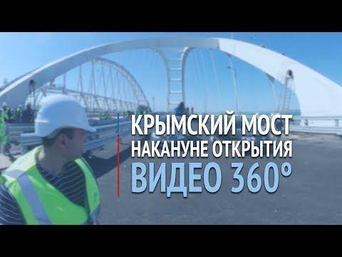 СМИ узнали дату открытия Крымского моста— Первым проедет Путин