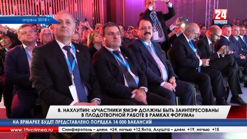 В «Доме предпринимателя» Крыма обсудили, какие перемены ждут Ялтинский международный экономический форум