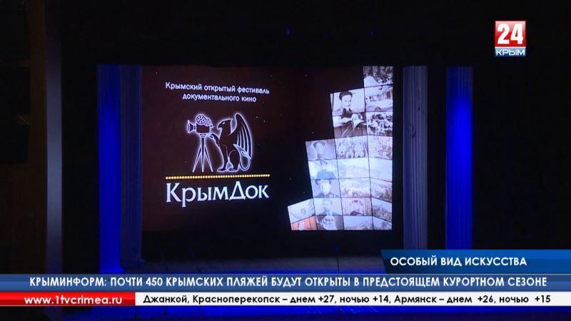 Открытый кинофестиваль «Крым Док» стартовал в Симферополе