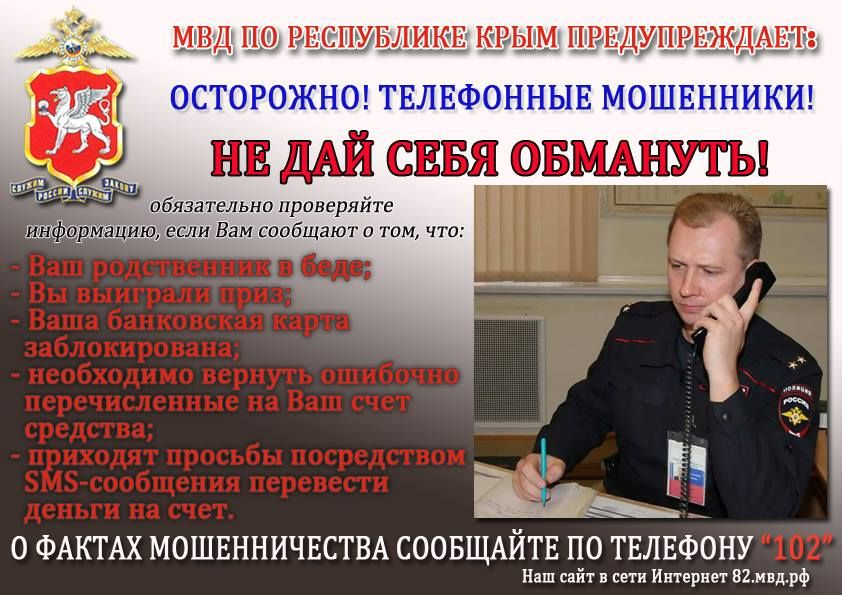 МВД по Республике Крым предостерегает граждан: не станьте жертвой мошенников!