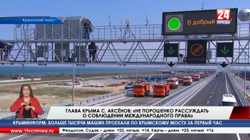 Глава Крыма С. Аксёнов: «Не Порошенко рассуждать о соблюдении международного права»