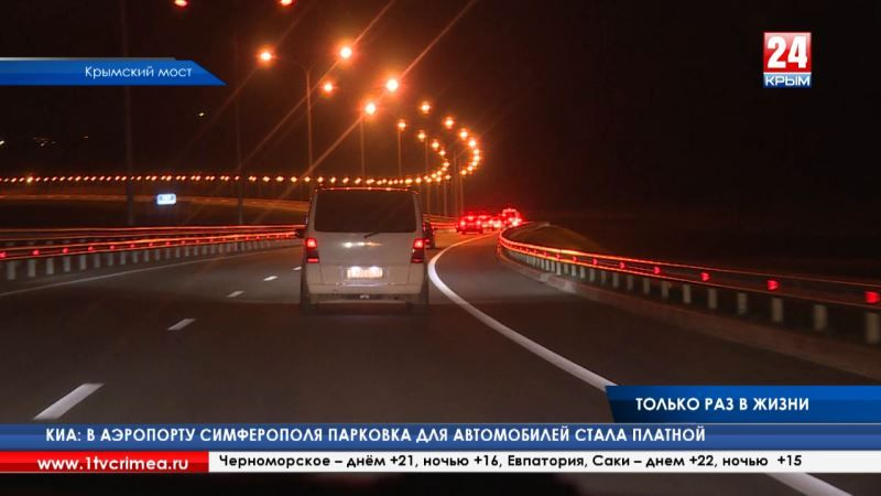 Своё первое путешествие по Крымскому мосту совершили тысячи россиян