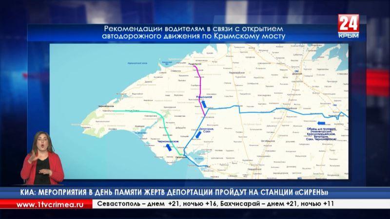 На полуостров – за рулём: опубликованы рекомендации водителям в связи с открытием автомобильного движения по Крымскому мосту