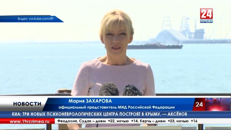 «Это настоящее чудо!»: официальный представитель МИД России Мария Захарова одной из первых проехала по Крымскому мосту