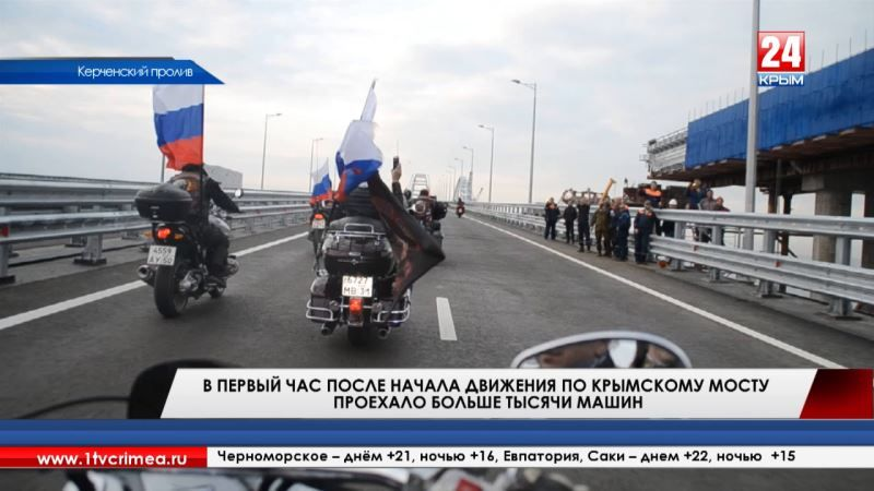 В первый час после начала движения по Крымскому мосту проехали больше тысячи машин