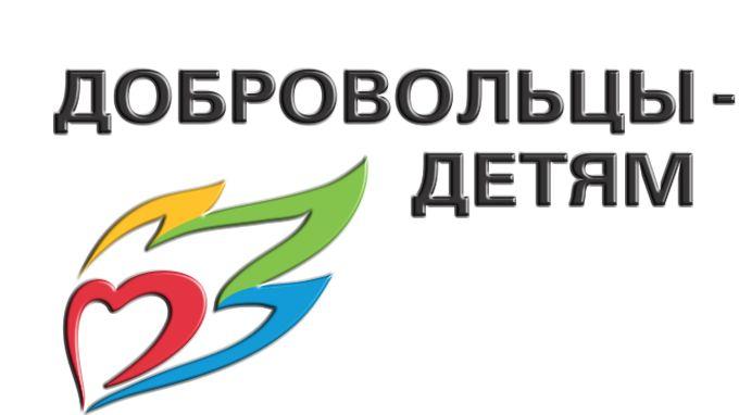 Крым примет участие в VII Всероссийской акции «Добровольцы – детям»