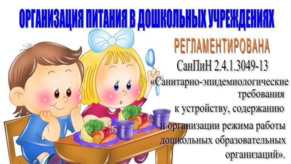 Картинки для питания в доу