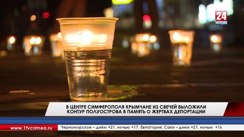 В центре Симферополя крымчане из свечей выложили контур полуострова в память о жертвах депортации
