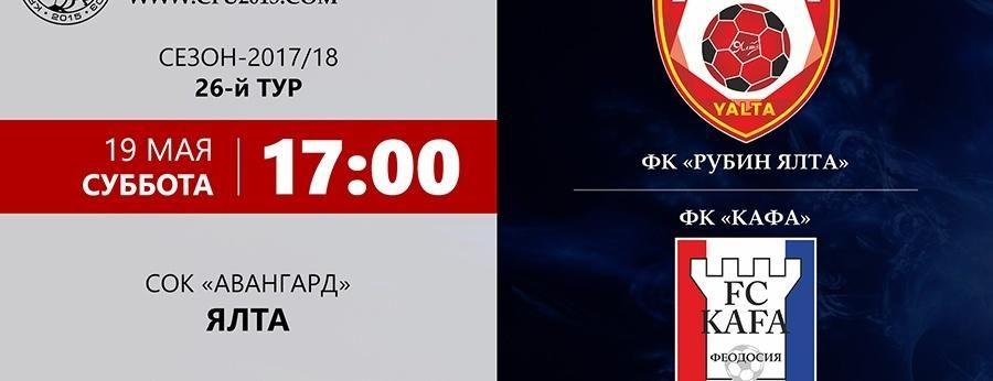 «Рубин Ялта» ждет болельщиков на важнейший матч против «Кафы»