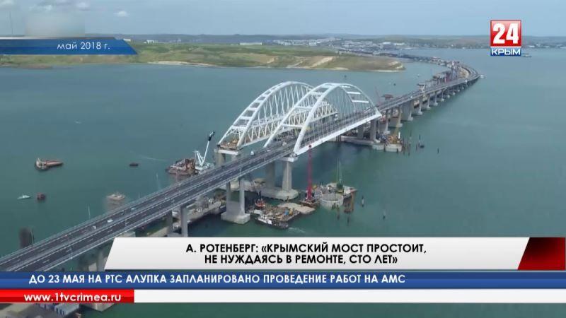 А. Ротенберг: «Крымский мост простоит, не нуждаясь в ремонте, сто лет»