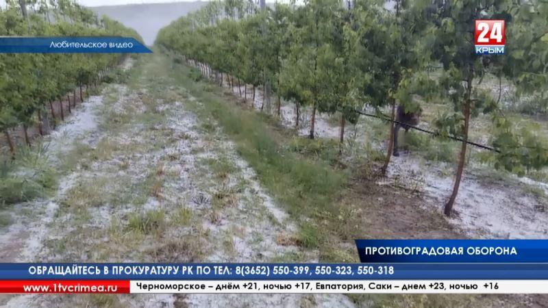 Противоградовая оборона. В Крыму после большого перерыва на постоянной основе начинают работать профессиональные градобойные установки