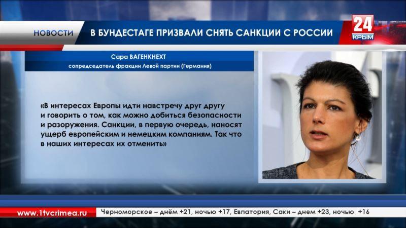 Во вред самим себе: в бундестаге призвали снять санкции с России