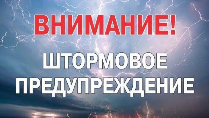 МЧС: Экстренное предупреждение об опасных гидрометеорологических явлениях 20 мая в Симферополе