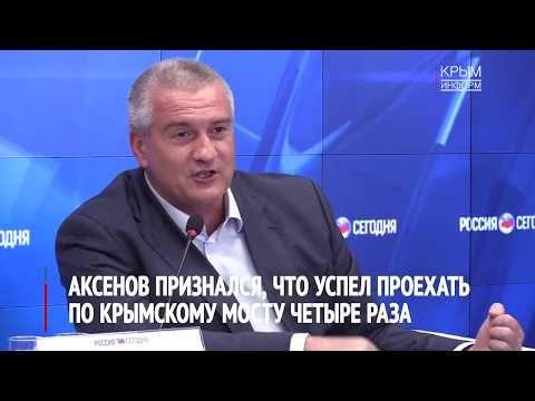Аксёнов за один день четыре раза проехал по Крымскому мосту