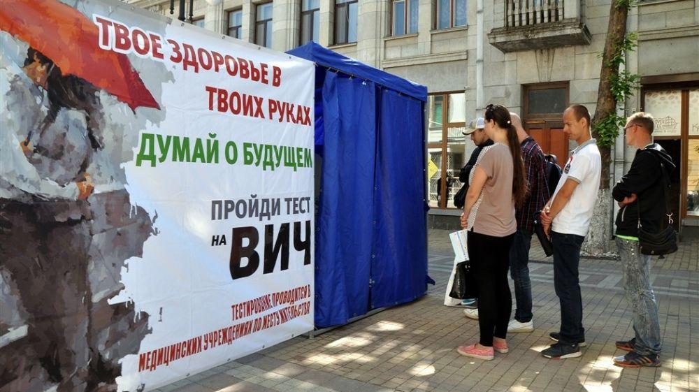 В Симферополе проходит анонимное бесплатное тестирование на ВИЧ-инфекцию