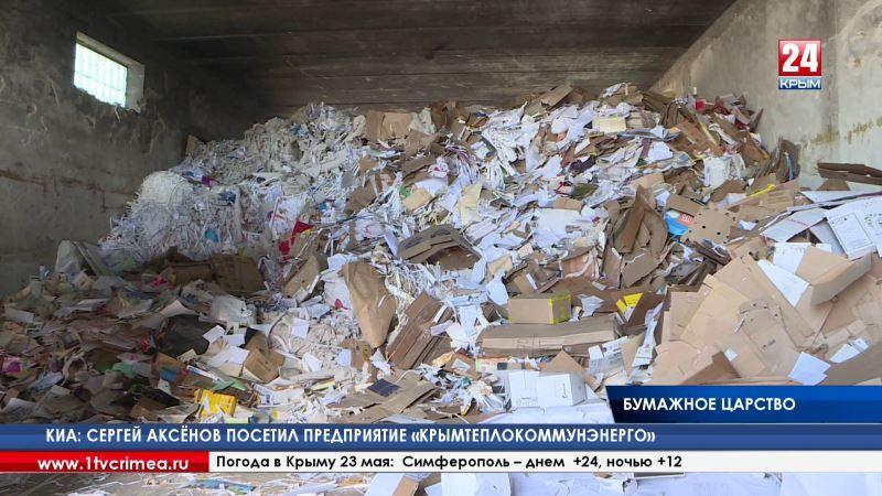 Акция по сбору бумаги в Крыму набирает обороты. Журналисты телеканала «Крым 24» побывали на предприятии, где макулатуре дают вторую жизнь