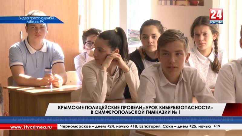 Бдительность и вежливость важны не только в реальной, но и виртуальной жизни. Крымские полицейские присоединились к всероссийской акции «Урок кибербезопасности»