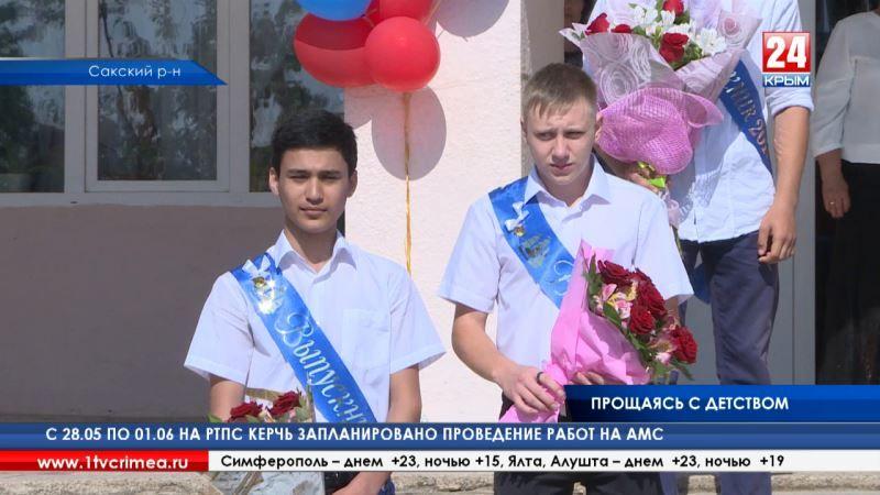 Когда уходит детство. Поздравления, напутствия и слова благодарности прозвучали в стенах Суворовской средней школы Сакского района