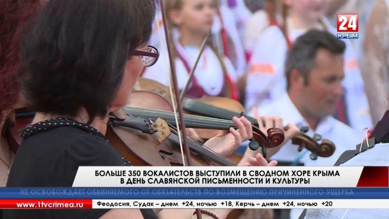 Симферополь вместе со всеми регионами России отпраздновал День славянской письменности и культуры