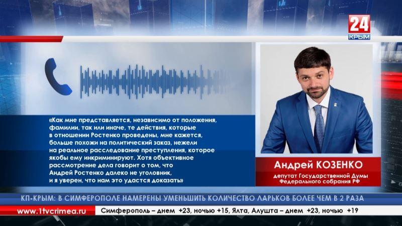 Депутат Госдумы Андрей Козенко: «Задержание экс-главы администрации Ялты Андрея Ростенко неправомерно»