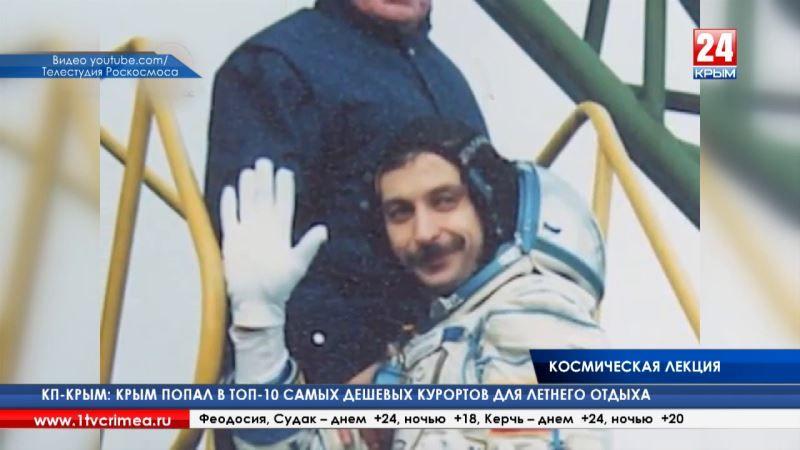 Космонавт Александр Лазуткин приехал в Крым и прочитал школьникам и студентам «космическую лекцию»