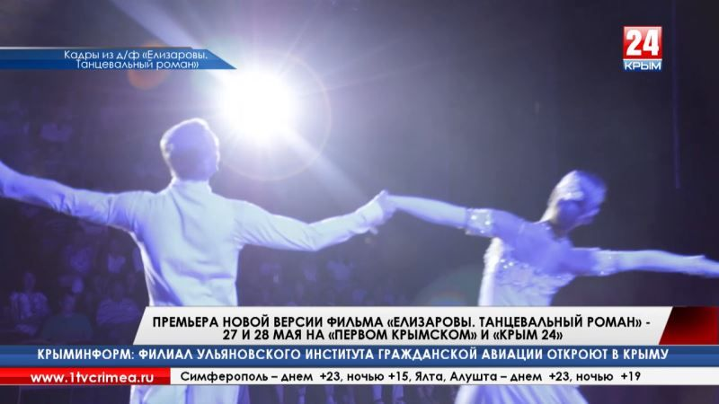 Премьера, которую вы ждали! «Елизаровы. Танцевальный роман» - 27 и 28 мая на телеканалах «Первый Крымский» и «Крым 24»