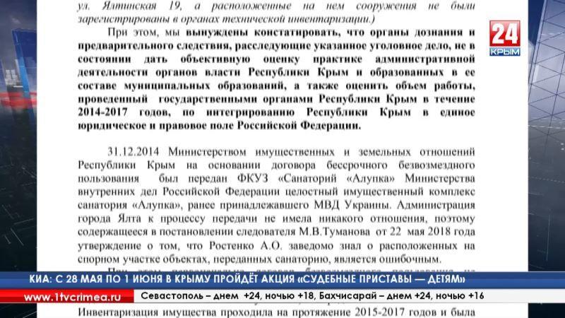 Общественная палата РК обратилась в Общественный совет при МВД РФ в связи с возбуждением уголовного дела против А. Ростенко