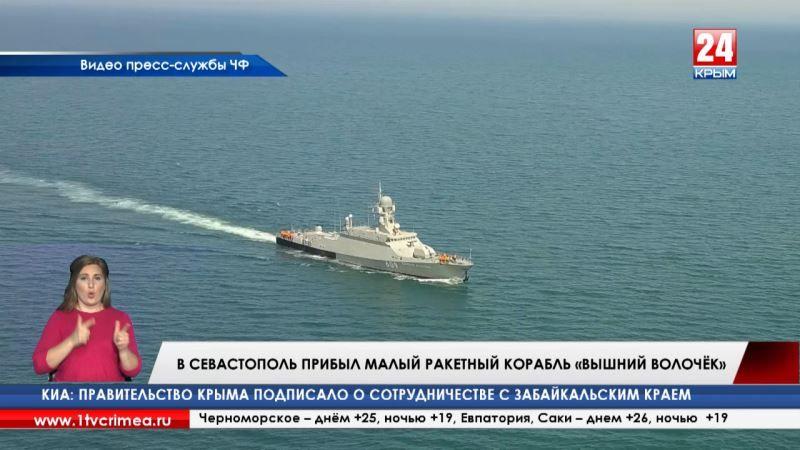 На Черноморском флоте пополнение. В Севастополь прибыл малый ракетный корабль «Вышний Волочёк»