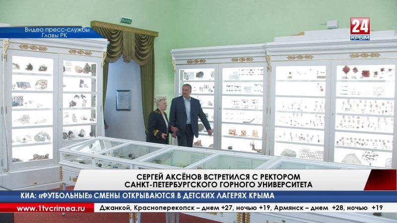 Сергей Аксёнов встретился с ректором Санкт-Петербургского горного университета