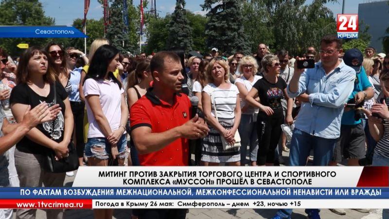 Митинг против закрытия торгового центра и спортивного комплекса «Муссон» прошёл в Севастополе
