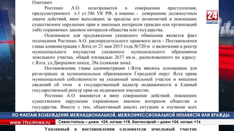 Общественная палата РК обратилась в Общественный совет при МВД РФ в связи с задержанием А. Ростенко