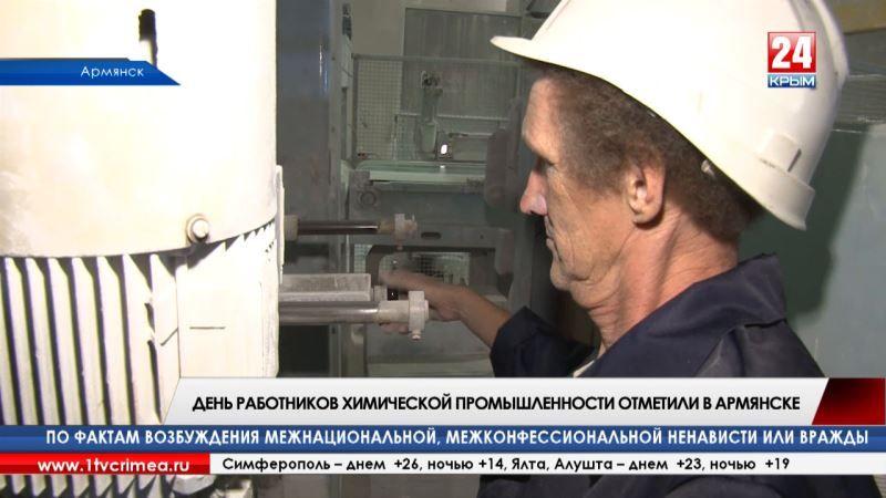 День работников химической промышленности отметили в Армянске на одном из крупнейших заводов в мире по производству диоксида титана
