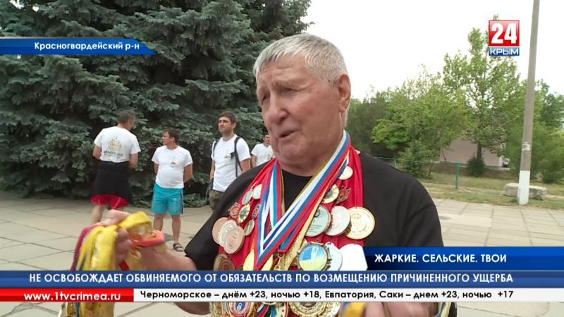 «Жаркие. Сельские. Твои»: в Крыму прошли 62-е спортивные игры для тружеников села