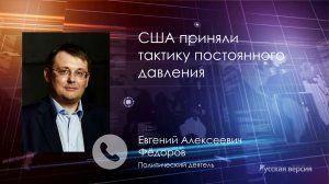 Евгений Федоров - США приняли тактику постоянного давления