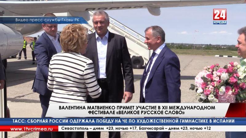 Сергей Аксёнов встретил в аэропорту «Симферополь» главу Совета Федерации Валентину Матвиенко