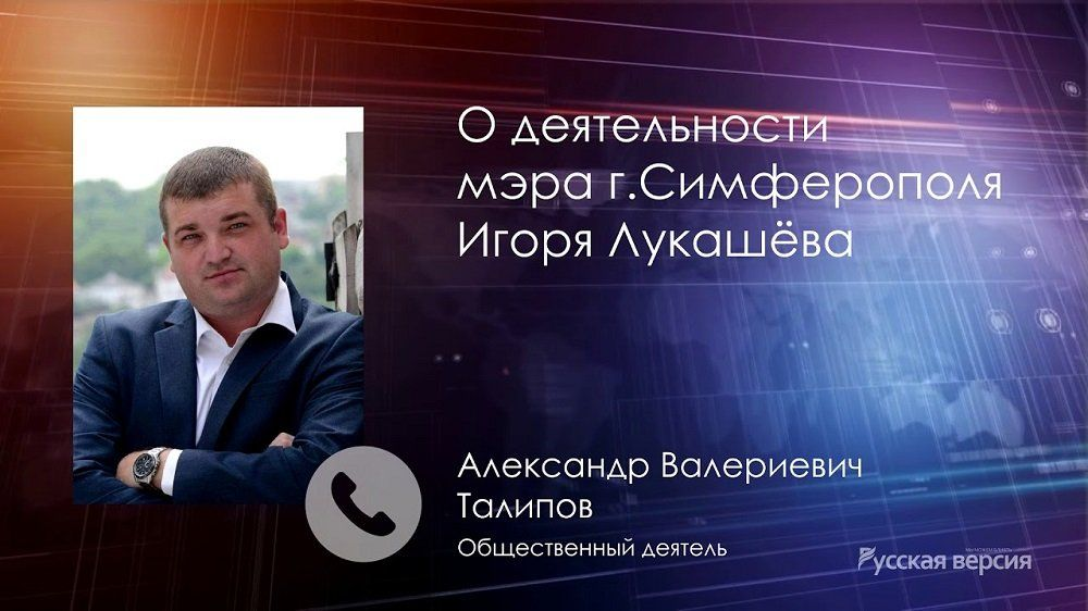 Александр Талипов о деятельности мэра Симферополя Игоря Лукашёва