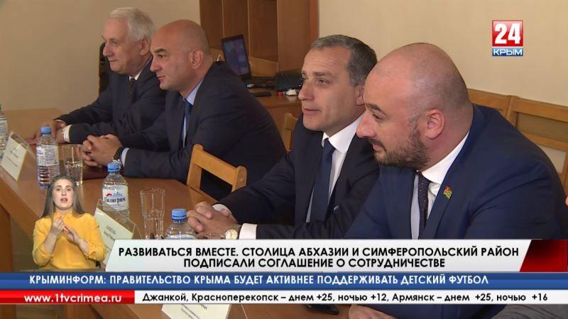 Развиваться вместе. Столица Абхазии и Симферопольский район подписали соглашение о сотрудничестве