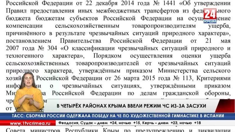 Сергей Аксёнов ввёл режим чрезвычайной ситуации из-за засухи в четырёх районах Крыма