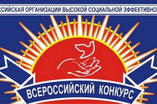 Крымчан приглашают принять участие в конкурсе «Российская организация высокой социальной эффективности»