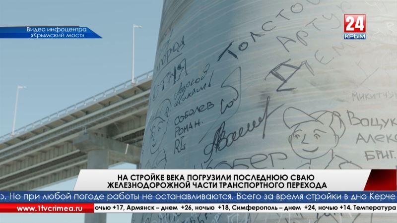 «Крым. Мост. Осталось совсем немного», - написали участники строительства Крымского моста на последней свае железнодорожной части транспортного перехода и погрузили её в воду
