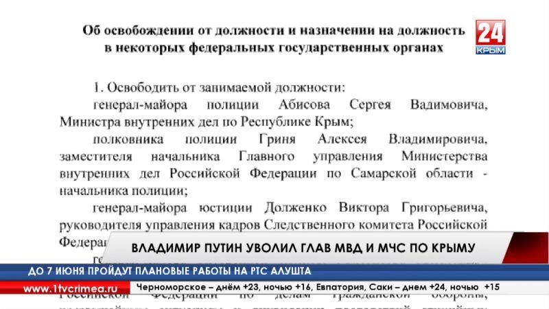 Владимир Путин уволил глав МВД и МЧС по Крыму