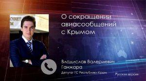 Владислав Ганжара о сокращении числа авиарейсов в Крым